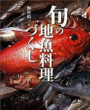表紙: 旬の地魚料理づくし | 野村祐三