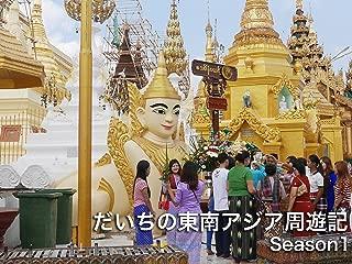 ビデオクリップ: だいちの東南アジア周遊記