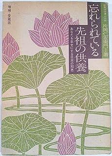 忘れられている先祖の供養―あなたを幸せにする日本の知恵 (1976年)