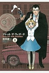 ブレット・ザ・ウィザード(1) (アフタヌーンコミックス) Kindle版