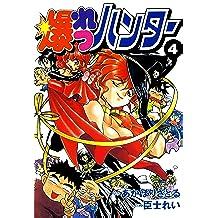 爆れつハンター(4) (電撃コミックス)