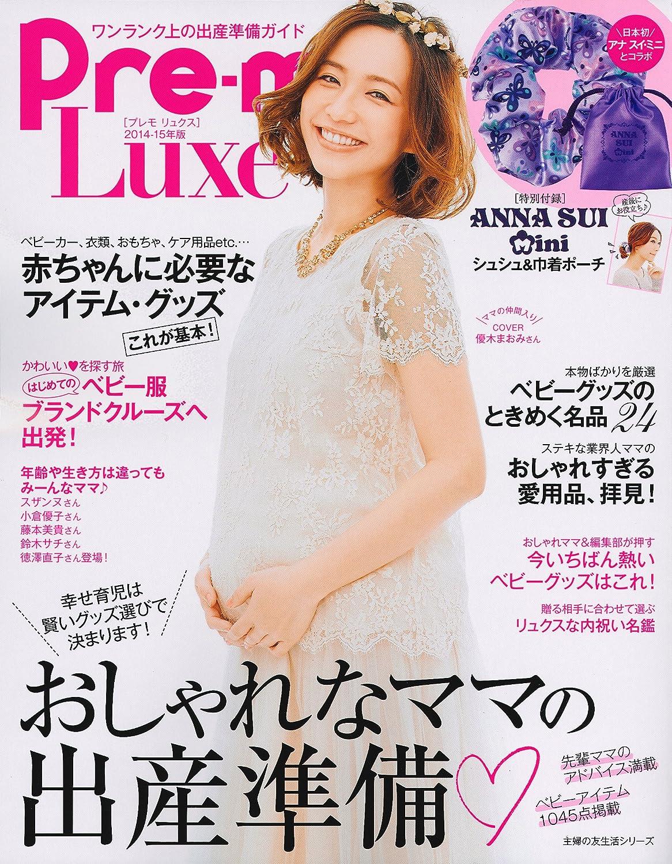 2014-15年版 Pre-mo Luxe―特別付録 ANNA SUI miniシュシュ&巾着ポーチ (主婦の友生活シリーズ)