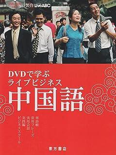 DVDで学ぶライブビジネス中国語