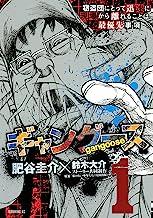 表紙: ギャングース(1) (モーニングコミックス) | 肥谷圭介
