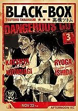 表紙: BLACK‐BOX(3) (アフタヌーンコミックス) | 高橋ツトム