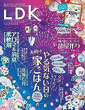 表紙: LDK (エル・ディー・ケー) 2020年9月号 [雑誌]   LDK編集部