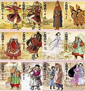 乙嫁語り コミック 1-12巻セット (HARTA COMIX)