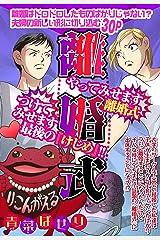 離婚式 【単話売】 (ご近所の悪いうわさシリーズ) Kindle版