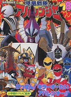 Bakuryu Sentai Abaranger (8) (TV picture book of Shogakukan - Super Sentai series) (2003) ISBN: 4091155588 [Japanese Import]