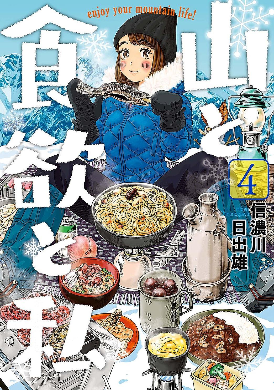 チャーミングループ信じる山と食欲と私 4巻: バンチコミックス