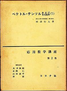 ベクトル・テンソルおよびその応用〈第1〉 (1962年) (応用数学講座〈第2巻〉)