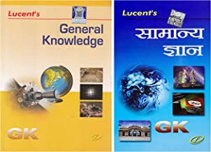 General Knowledge + Lucent's Samanya Gyan (Set of 2 books)