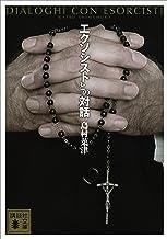 表紙: エクソシストとの対話 (講談社文庫) | 島村菜津