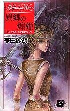 表紙: 異郷の煌姫 デルフィニア戦記5 (C★NOVELSファンタジア) | 沖 麻実也