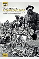 Il grande saccheggio – da zar Boris alla presa di potere di Putin, diario di una democrazia mancata (Italian Edition) Kindle Edition