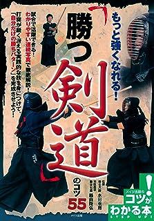もっと強くなれる!「勝つ剣道」のコツ55 (コツがわかる本)