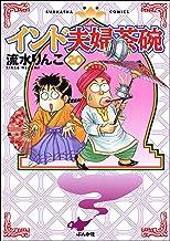表紙: インド夫婦茶碗 (20) (ぶんか社コミックス) | 流水りんこ