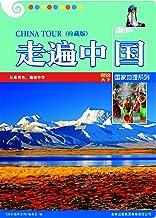 走遍中国(珍藏版) (图说天下国家地理系列 6)
