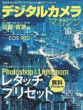表紙: デジタルカメラマガジン 2019年10月号[雑誌] | デジタルカメラマガジン編集部
