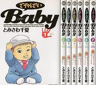 てやんでいBaby コミック 全7巻完結セット (アクションコミックス)