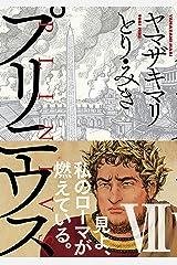 プリニウス 7巻: バンチコミックス45プレミアム Kindle版
