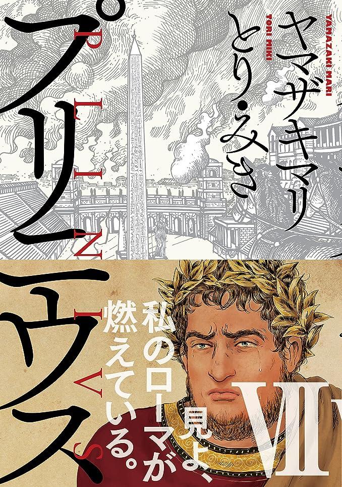 ワンダーじゃがいも失態プリニウス 7巻: バンチコミックス45プレミアム