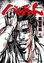 表紙: バンデット(6) (モーニングコミックス) | 河部真道