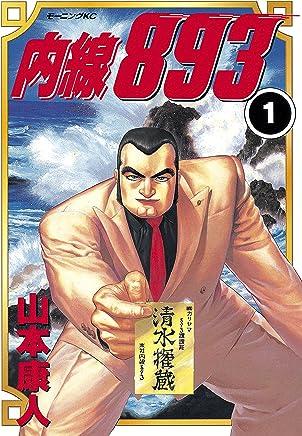 内線893(1) (モーニングコミックス)