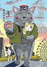 表紙: 夜廻り猫(3) | 深谷かほる