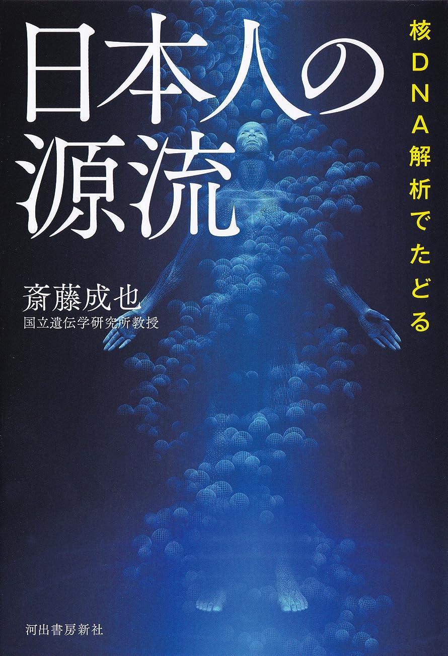 余計な下線にんじん核DNA解析でたどる 日本人の源流