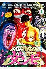 ブロードウェイ・オブ・ザ・デッド 女ンビ ―童貞SOS―(4) (シリウスコミックス) Kindle版