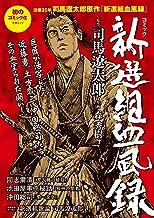 文春ムック コミック 新選組血風録 (文春e-book)