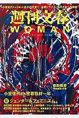 週刊文春 WOMAN vol.10 2021夏号 週刊文春WOMAN (文春e-book) Kindle版