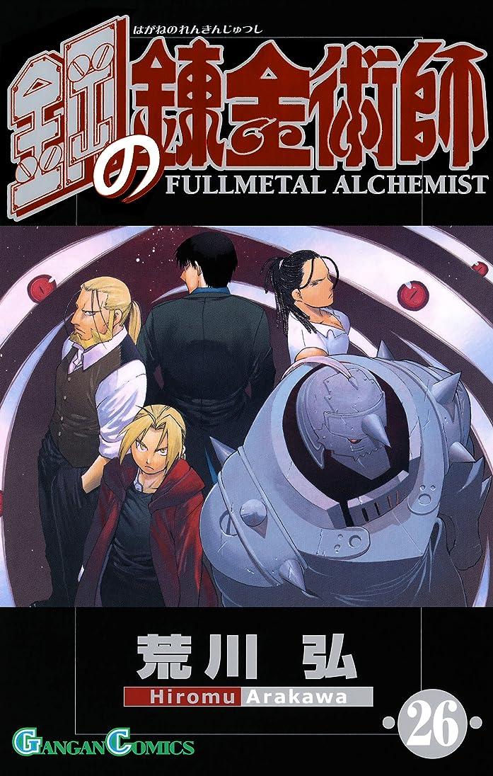 不良センブランスせせらぎ鋼の錬金術師 26巻 (デジタル版ガンガンコミックス)