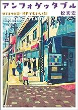 表紙: アンフォゲッタブル はじまりの街・神戸で生まれる絆 (徳間文庫) | 松宮宏