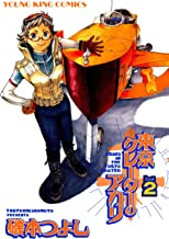 東京クレーターのアカリ(2) (ヤングキングコミックス)