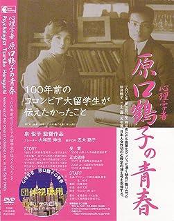 心理学者 原口鶴子の青春 100年前のコロンビア大留学生が伝えたかったこと (日本語・英語字幕付収録/図書館・学校・公共施設視聴用 ) [DVD]
