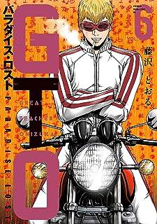 GTO パラダイス・ロスト(6) (ヤングマガジンコミックス)