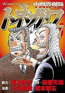 中間管理録トネガワ(7) (ヤングマガジンコミックス)
