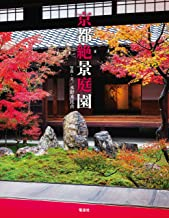 表紙: 京都絶景庭園 | 水野 秀比古