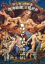 マンガでわかる「西洋絵画」の見かた ギリシャ・ローマ神話編: キャラクター&名場面でストーリーがよくわかる