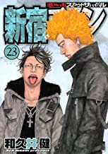 新宿スワン(23) (ヤングマガジンコミックス)
