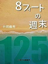 表紙: 8フィートの週末   片岡義男