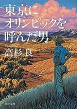 表紙: 東京にオリンピックを呼んだ男 (角川文庫) | 高杉 良