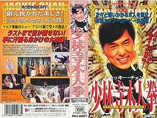 少林寺木人拳【日本語吹替版】 [VHS]