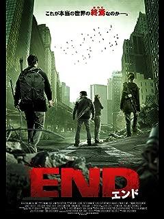 END エンド (字幕版)