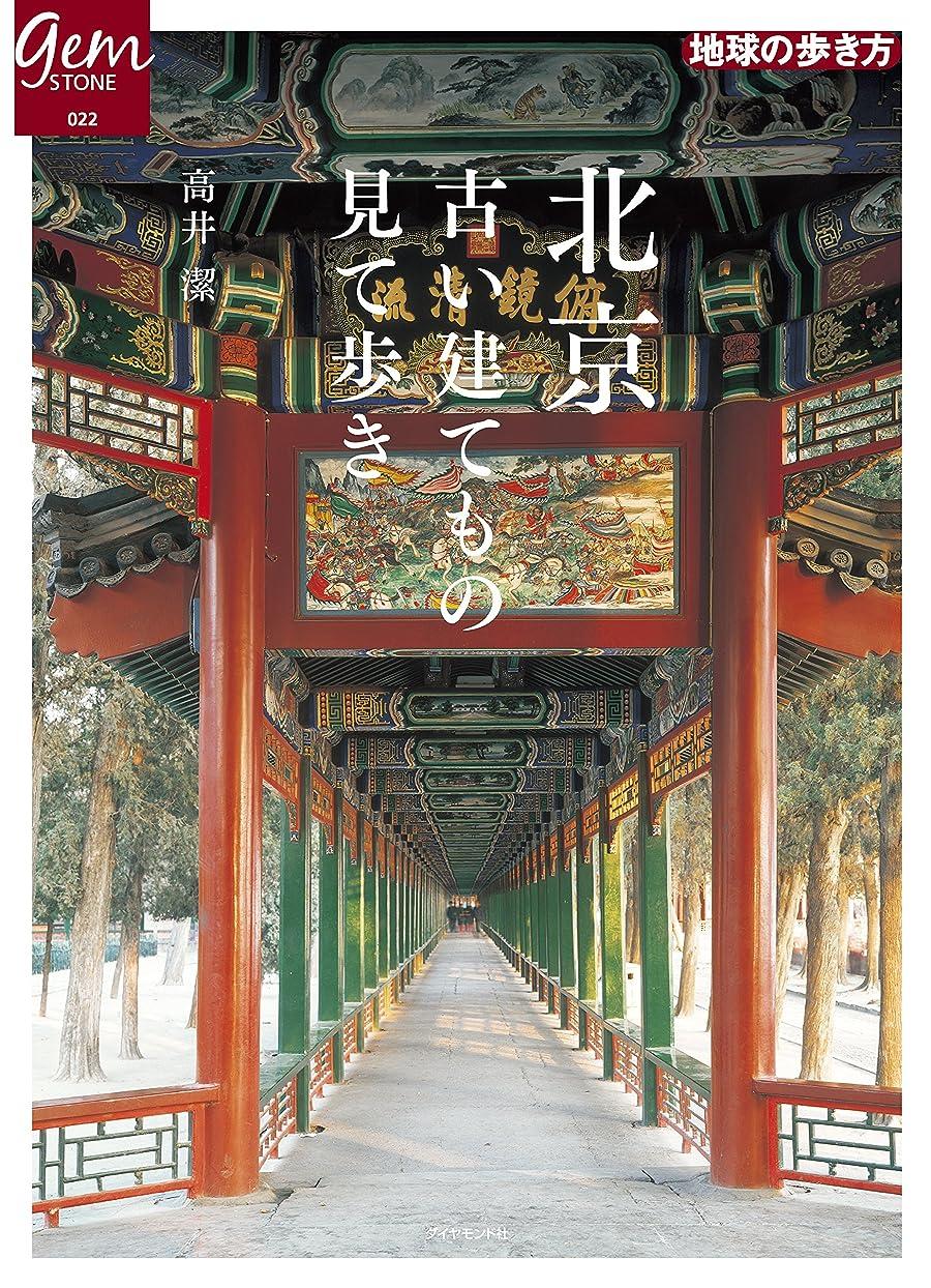 太陽没頭する上陸北京 古い建てもの見て歩き (地球の歩き方GEM STONE)