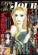 JOUR 2021年3月増刊号『ミステリーJOUR』 (ジュールコミックス)