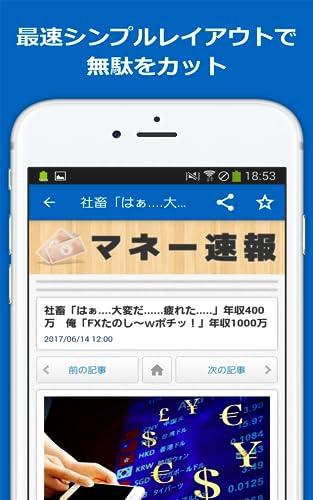 『最速株・FXニュースまとめリーダー』の4枚目の画像