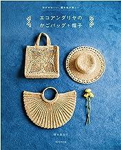 表紙: 形がかわいい、編み地が楽しい エコアンダリヤのかごバッグ+帽子 | 橋本 真由子